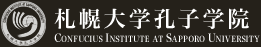 札幌大学孔子学院 / Confucius Institute At Sapporo University