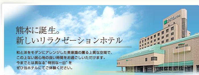 熊本に誕生。新しいリラクゼーションホテル