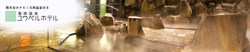 熊本市ホテル|天然温泉付き 菊南温泉 ユウベルホテル