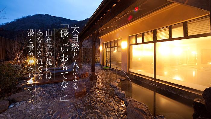 大自然と人による「優しいおもてなし」 由布岳の麓にはあなたをほぐす湯と景色があります。